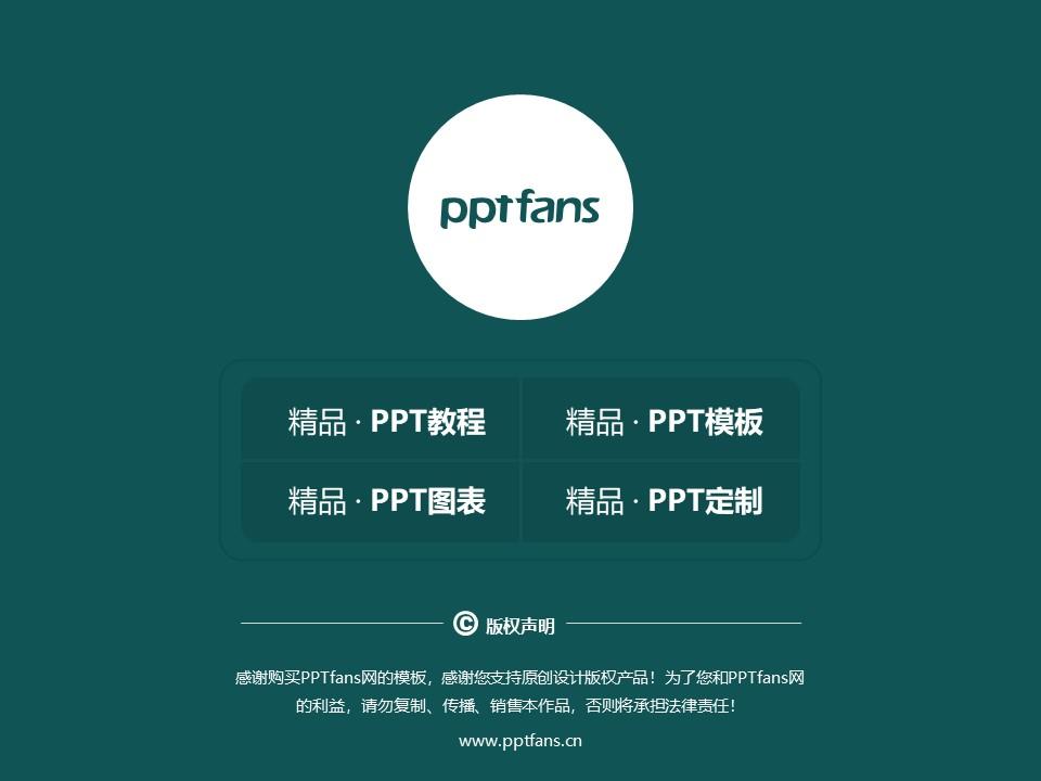 西京学院PPT模板下载_幻灯片预览图38