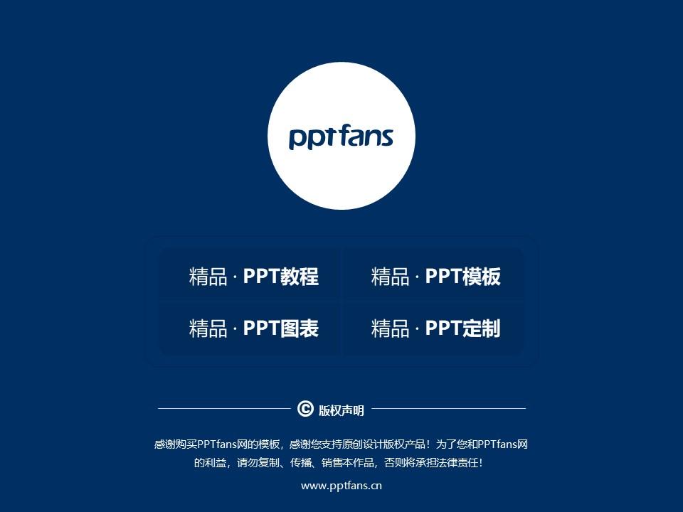 西安邮电大学PPT模板下载_幻灯片预览图38