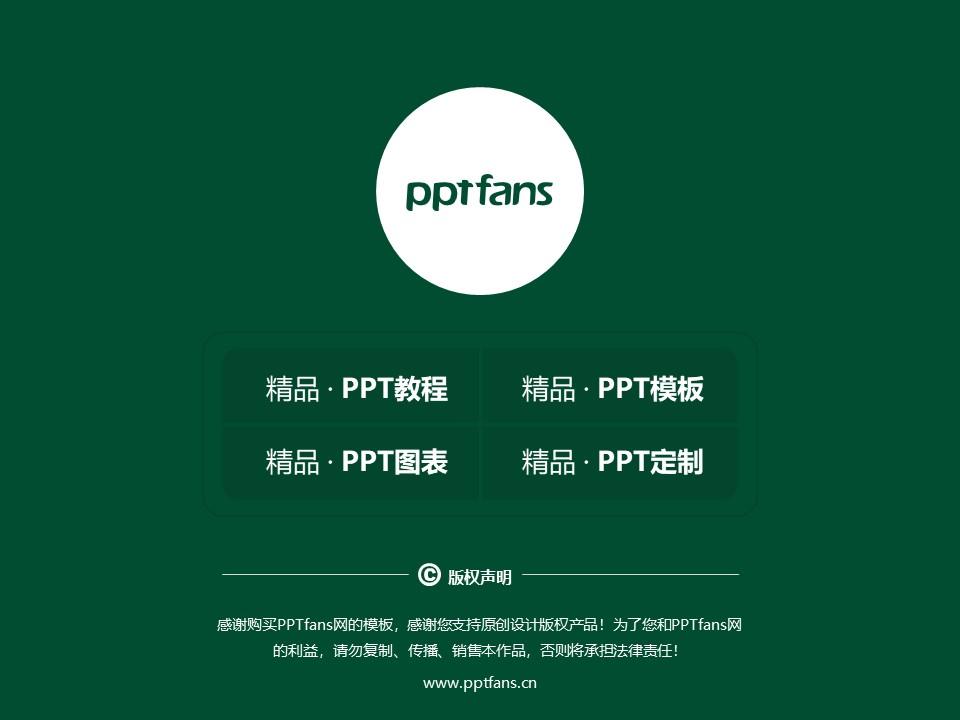 渭南师范学院PPT模板下载_幻灯片预览图38