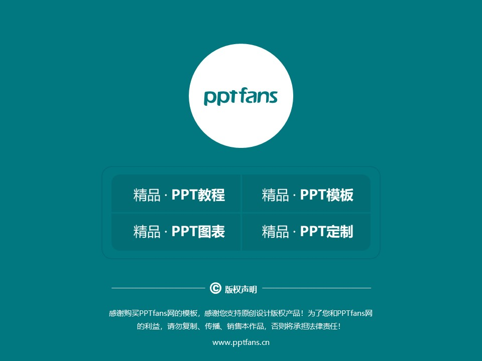 重庆医科大学PPT模板_幻灯片预览图38