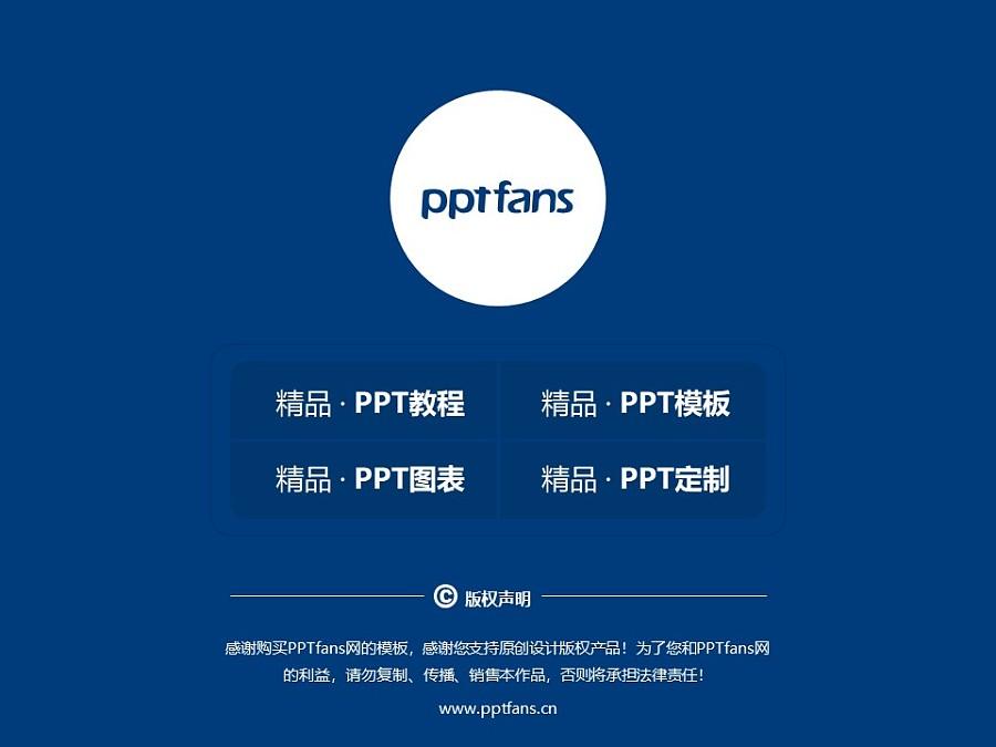 天津城建大学PPT模板下载_幻灯片预览图38