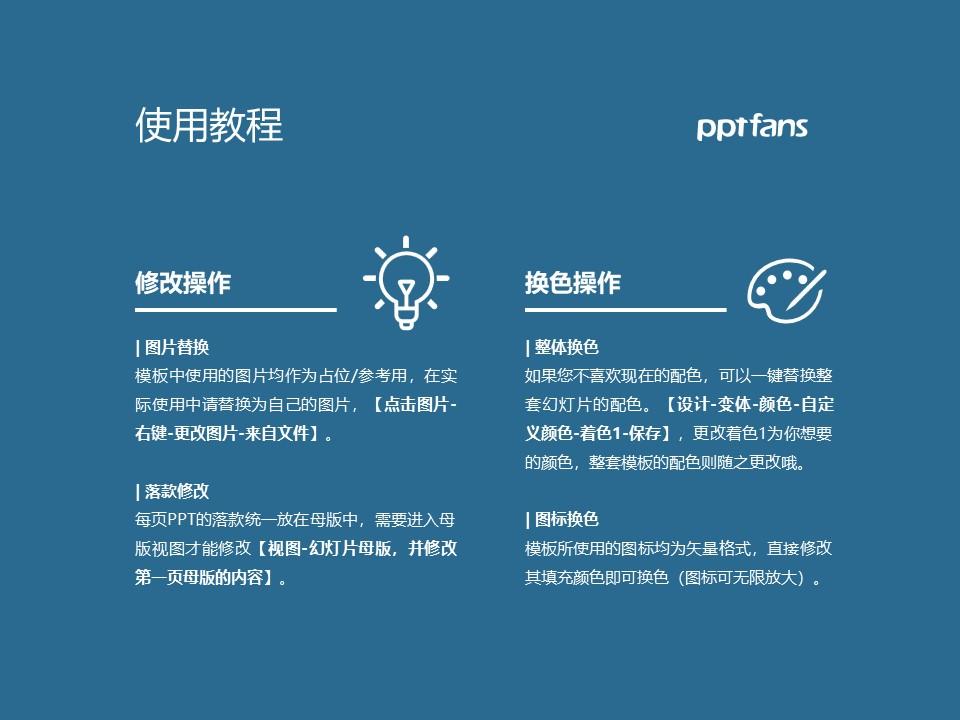 郑州工业安全职业学院PPT模板下载_幻灯片预览图37