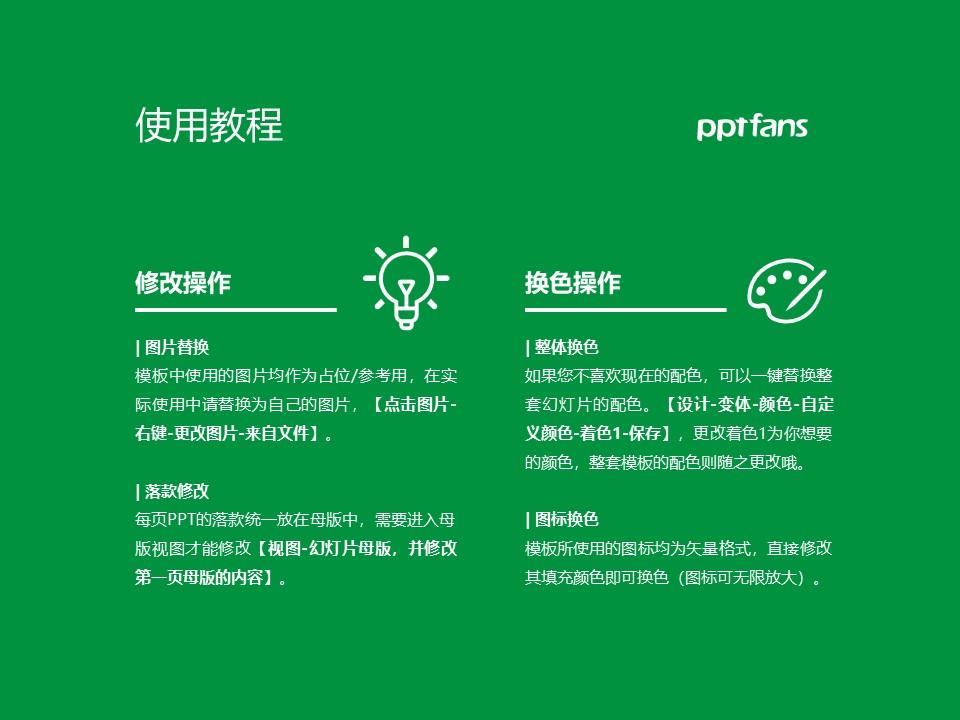 郑州电子信息职业技术学院PPT模板下载_幻灯片预览图37