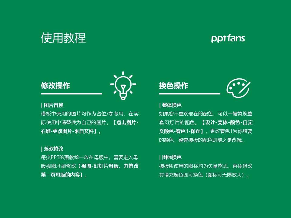 郑州信息科技职业学院PPT模板下载_幻灯片预览图37