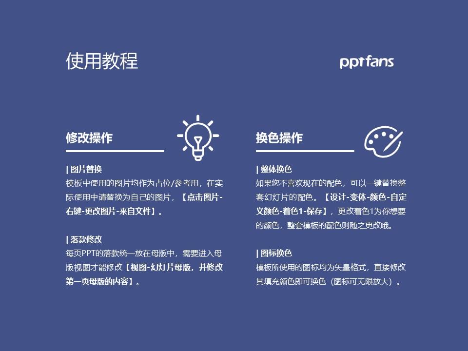 河南检察职业学院PPT模板下载_幻灯片预览图37