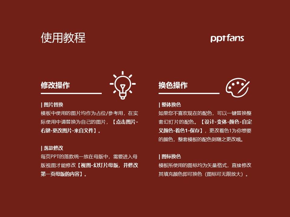 黄河交通学院PPT模板下载_幻灯片预览图37