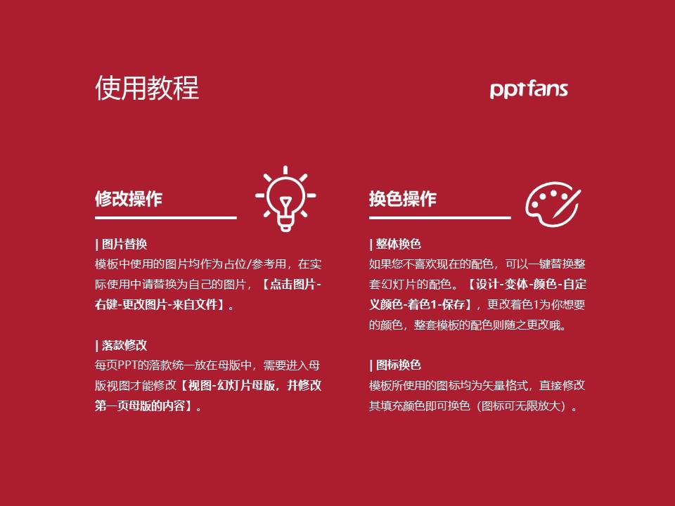 鹤壁职业技术学院PPT模板下载_幻灯片预览图37