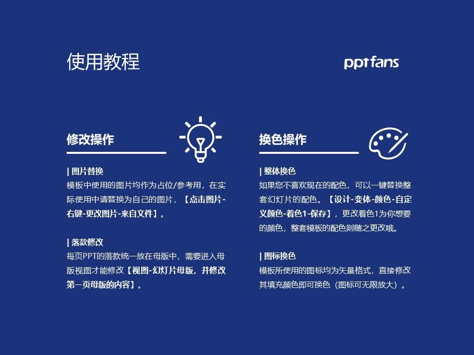 河南司法警官职业学院PPT模板下载_幻灯片预览图36