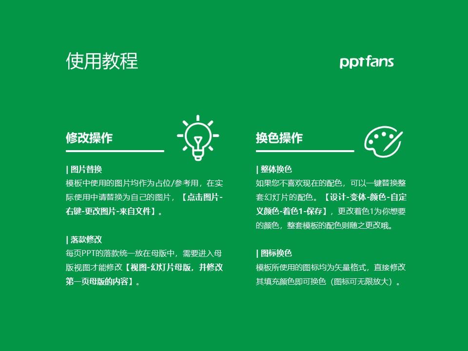 济源职业技术学院PPT模板下载_幻灯片预览图37