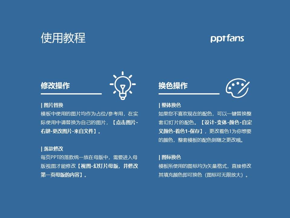 湖北财税职业学院PPT模板下载_幻灯片预览图37