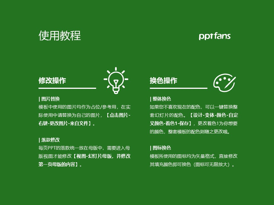 鄂东职业技术学院PPT模板下载_幻灯片预览图37