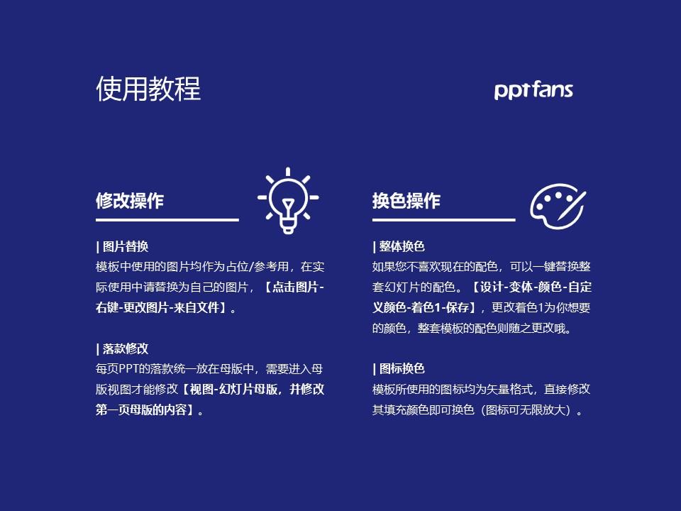 武汉工业职业技术学院PPT模板下载_幻灯片预览图37