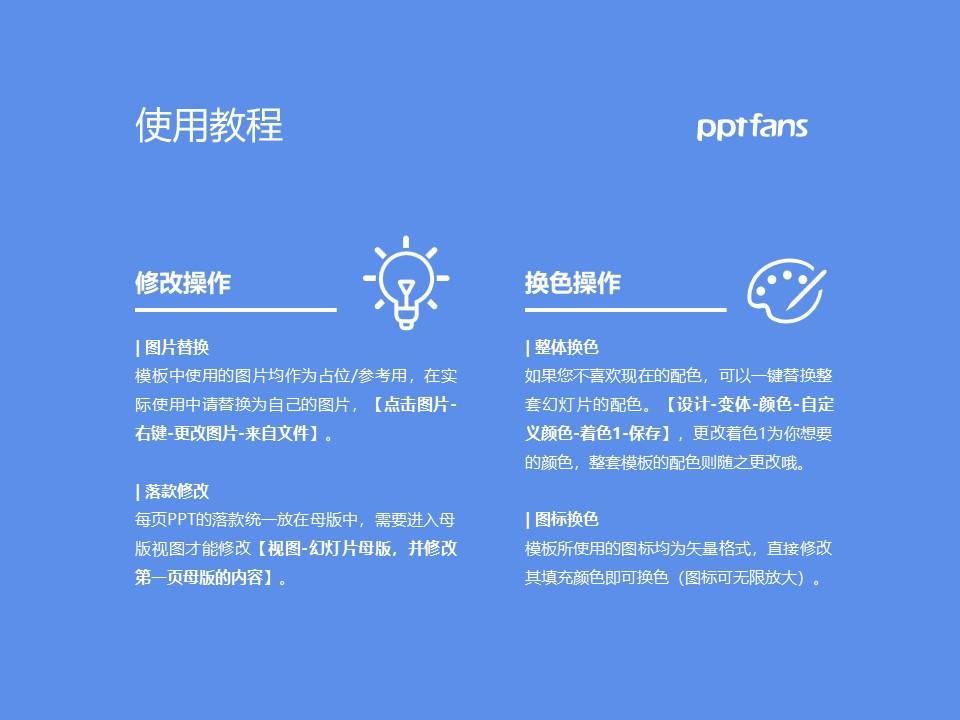 江汉艺术职业学院PPT模板下载_幻灯片预览图37