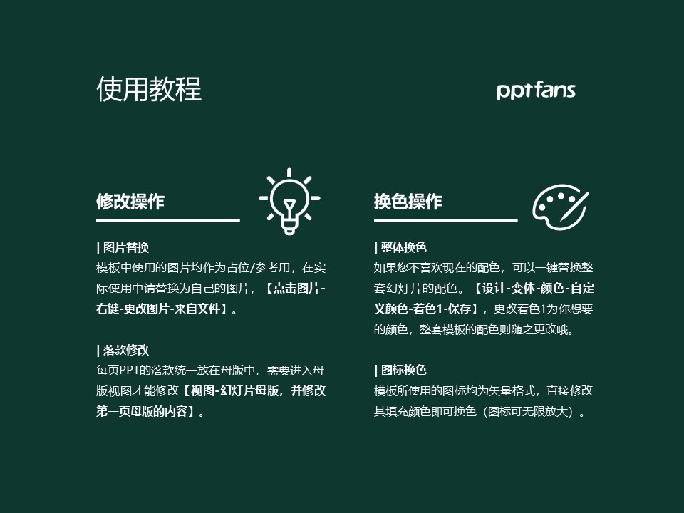 武汉电力职业技术学院PPT模板下载_幻灯片预览图37
