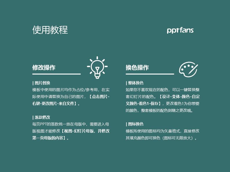 武汉铁路职业技术学院PPT模板下载_幻灯片预览图37