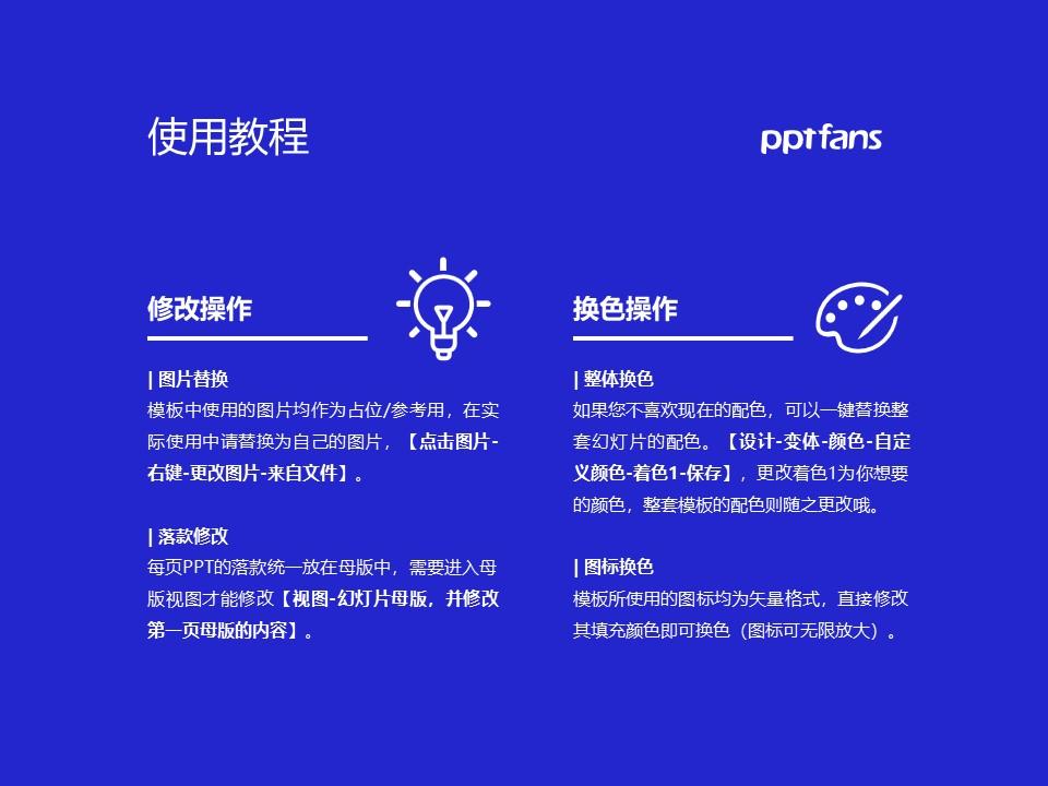 武汉工贸职业学院PPT模板下载_幻灯片预览图37