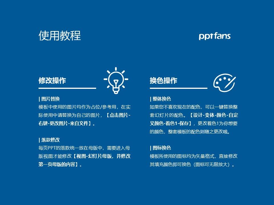 黄石职业技术学院PPT模板下载_幻灯片预览图37