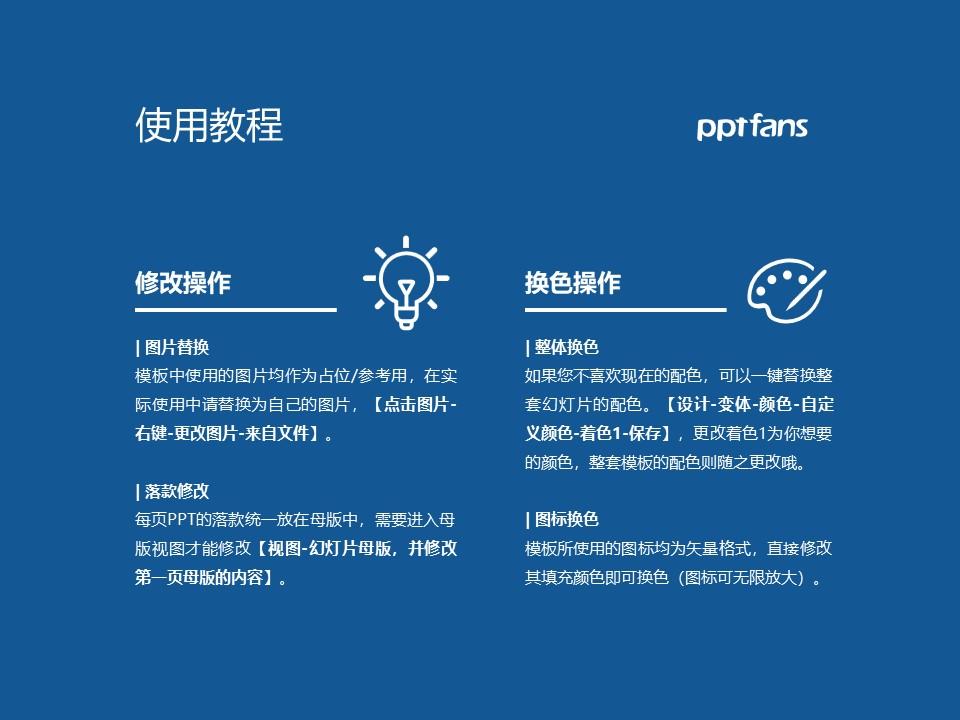 武昌职业学院PPT模板下载_幻灯片预览图37