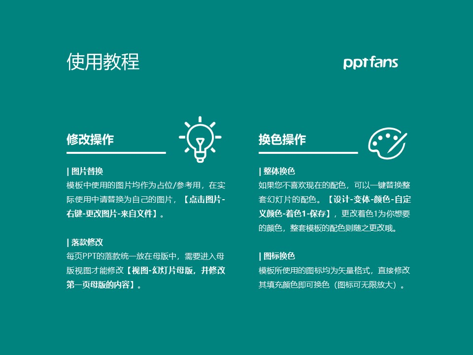 襄阳职业技术学院PPT模板下载_幻灯片预览图37