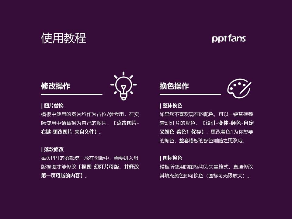 荆州理工职业学院PPT模板下载_幻灯片预览图37