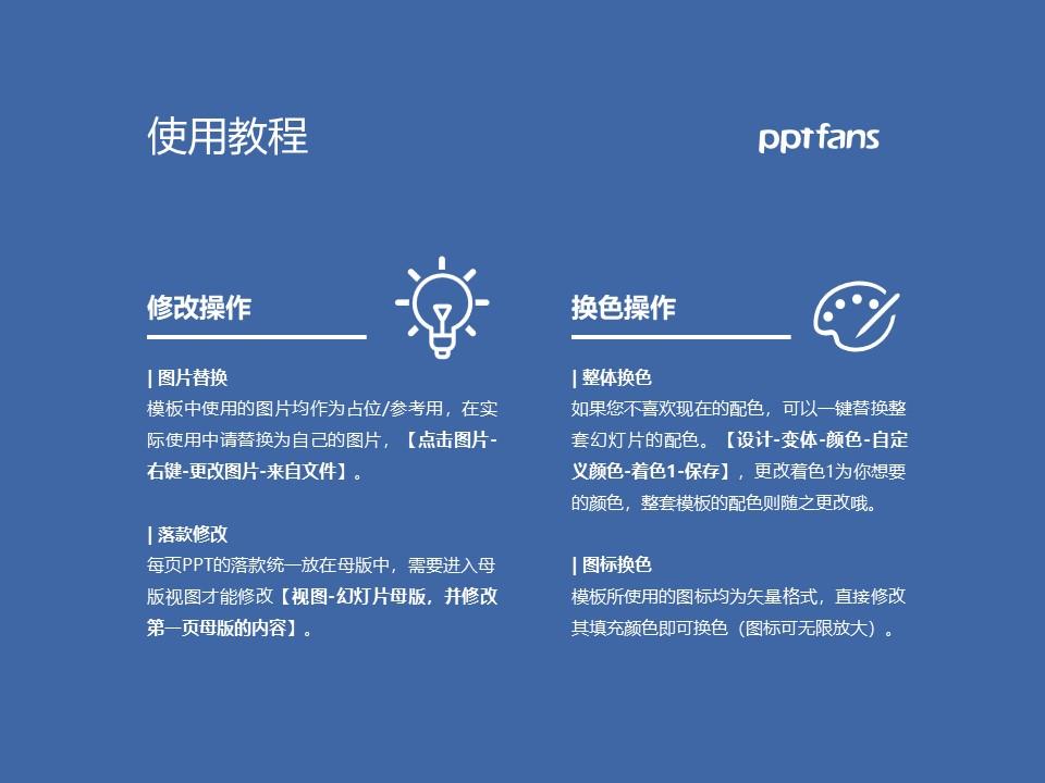 武汉职业技术学院PPT模板下载_幻灯片预览图37