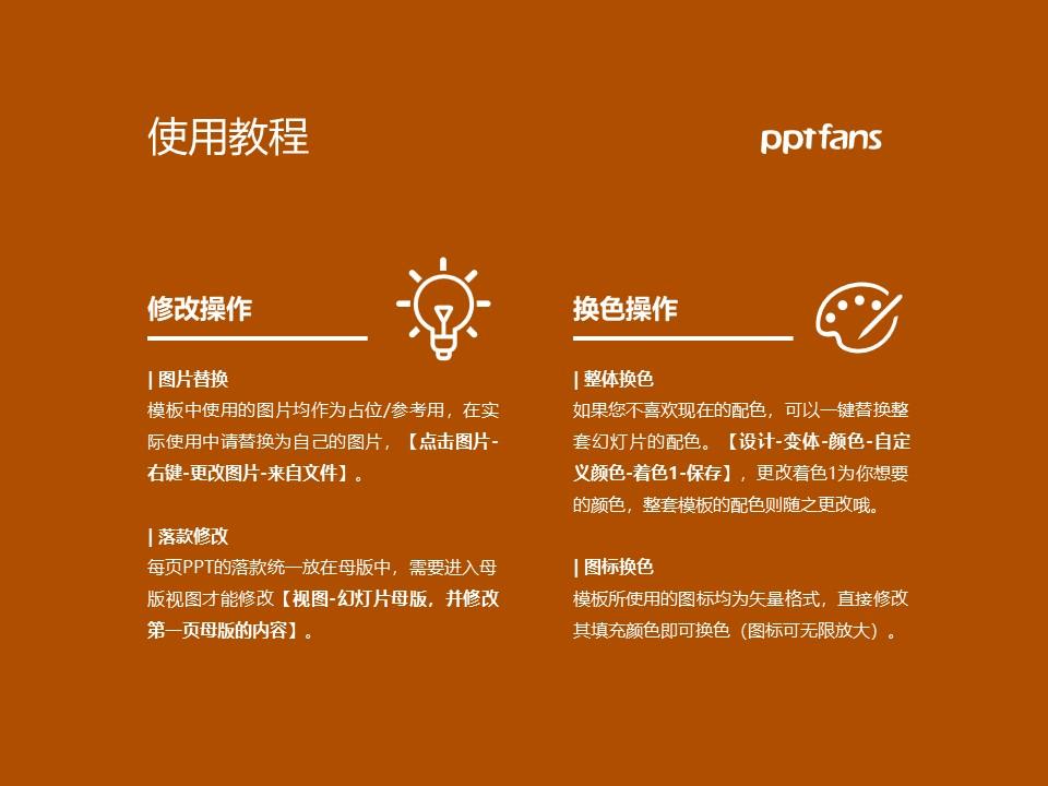 湖北幼儿师范高等专科学校PPT模板下载_幻灯片预览图37