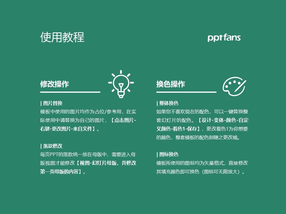 武汉生物工程学院PPT模板下载_幻灯片预览图37