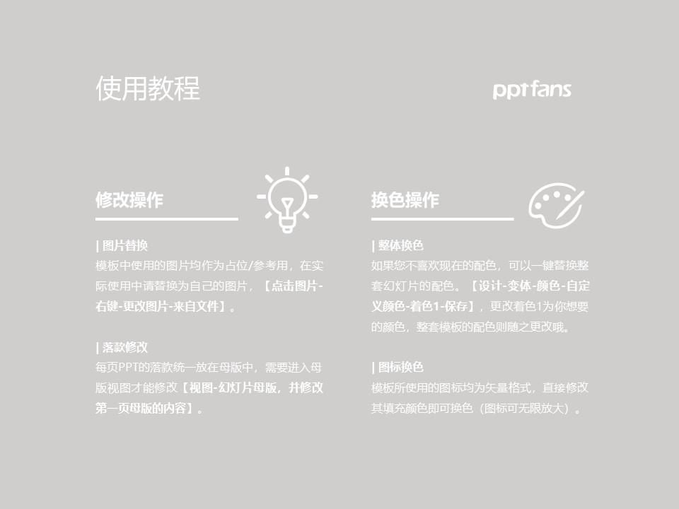 荆楚理工学院PPT模板下载_幻灯片预览图37