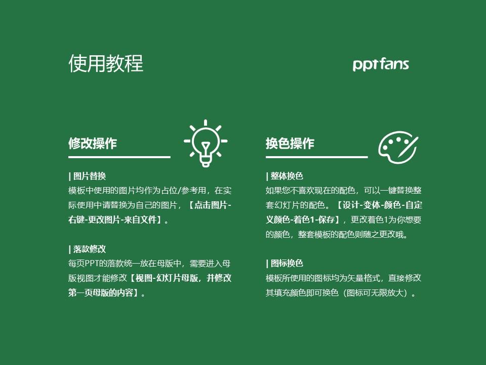 武汉长江工商学院PPT模板下载_幻灯片预览图37