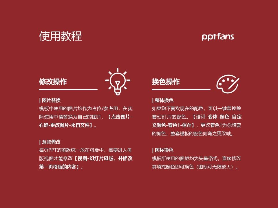 武汉音乐学院PPT模板下载_幻灯片预览图37