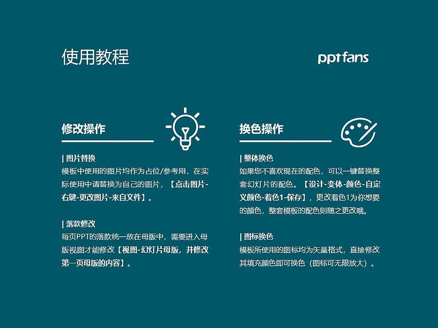 华中师范大学PPT模板下载_幻灯片预览图37