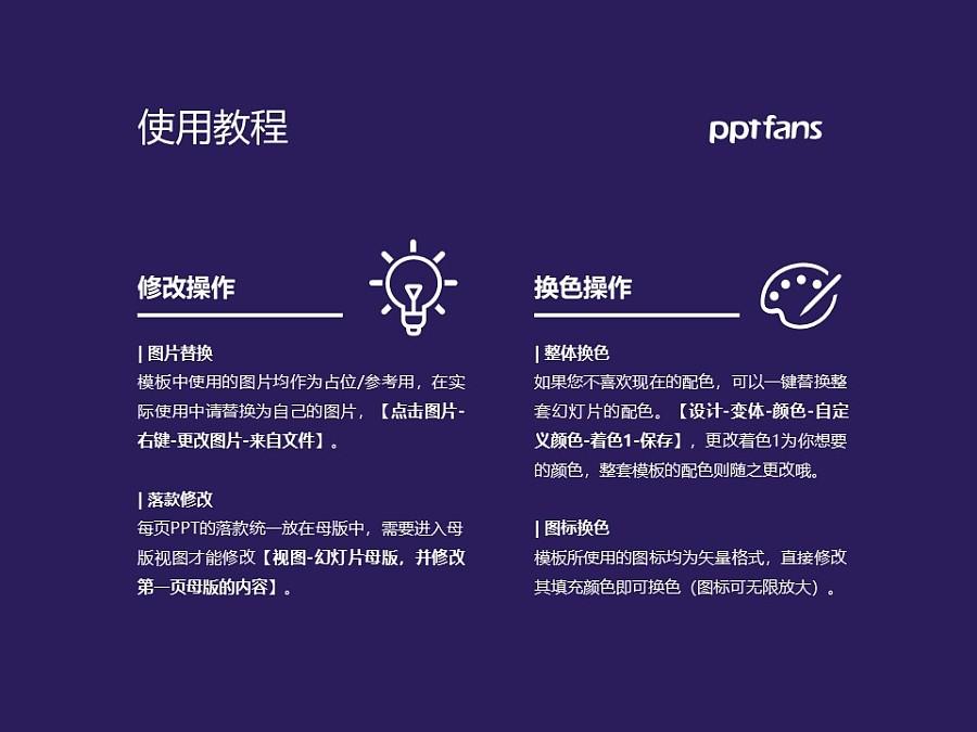 武汉大学PPT模板下载_幻灯片预览图37