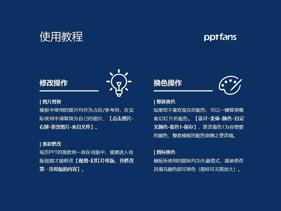 武汉纺织大学PPT模板下载_幻灯片预览图37