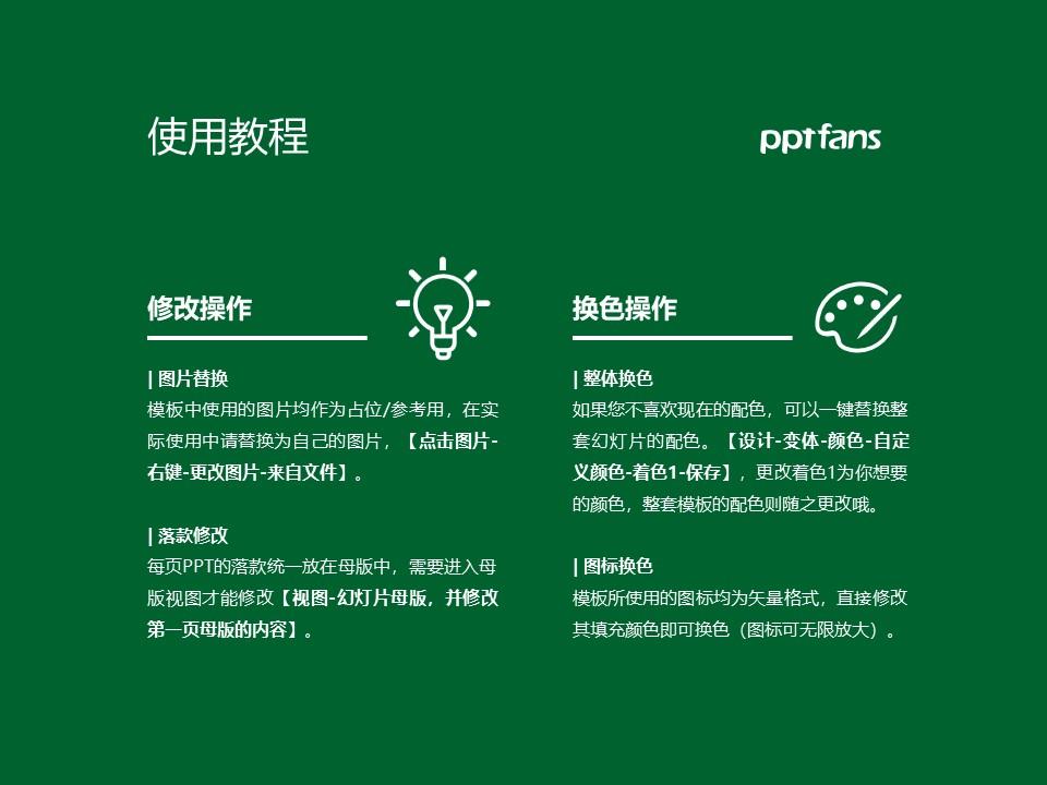 武汉科技大学PPT模板下载_幻灯片预览图37