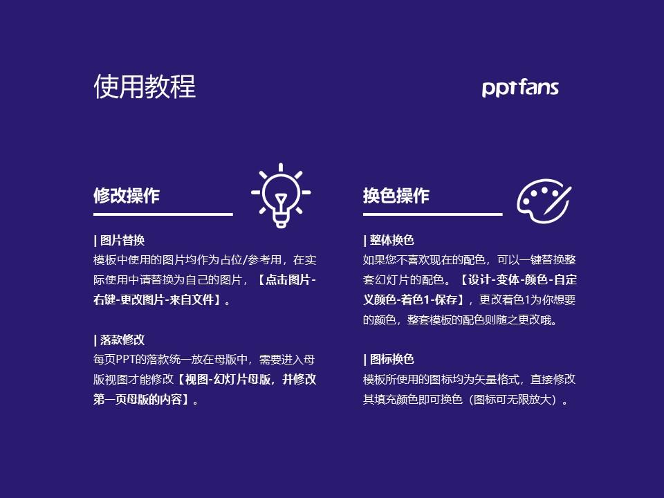 长江大学PPT模板下载_幻灯片预览图37