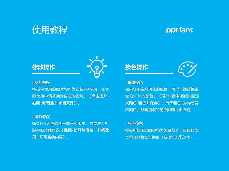 重慶機電職業技術學院PPT模板_幻燈片預覽圖37