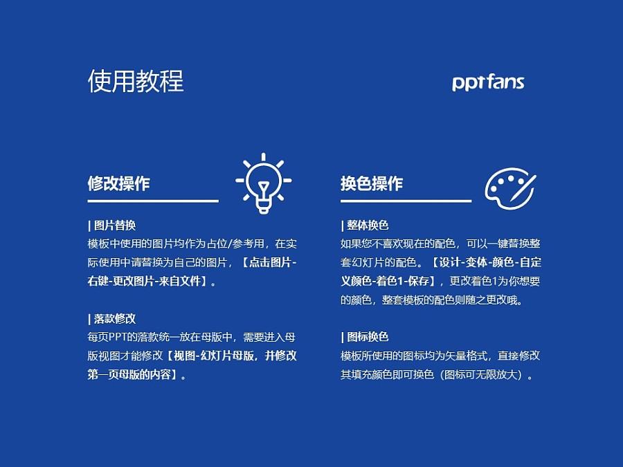 重庆电信职业学院PPT模板_幻灯片预览图36
