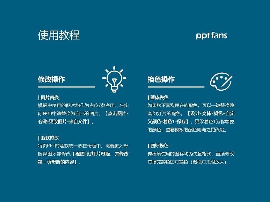 重庆轻工职业学院PPT模板_幻灯片预览图36