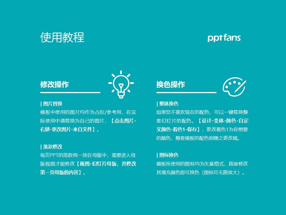 陕西工运学院PPT模板下载_幻灯片预览图37