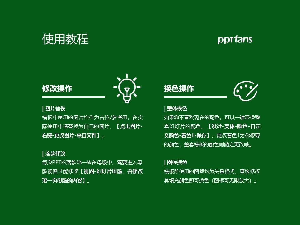 重庆能源职业学院PPT模板_幻灯片预览图37