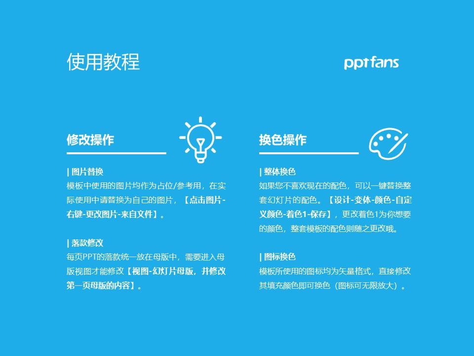 西安飞机工业公司职工工学院PPT模板下载_幻灯片预览图37