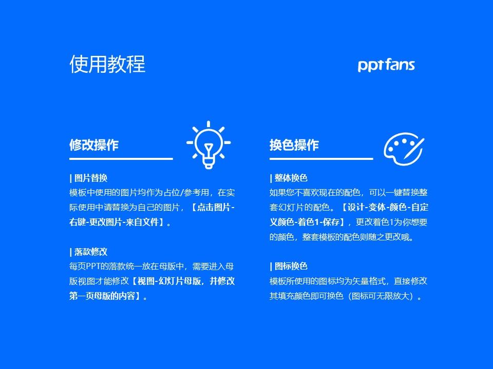 陕西机电职业技术学院PPT模板下载_幻灯片预览图37