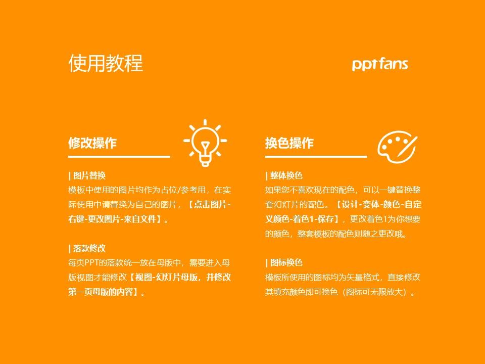 陕西旅游烹饪职业学院PPT模板下载_幻灯片预览图37