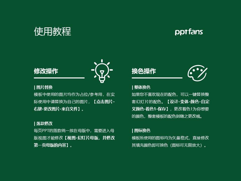 陕西工商职业学院PPT模板下载_幻灯片预览图37