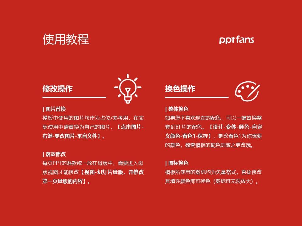 汉中职业技术学院PPT模板下载_幻灯片预览图37