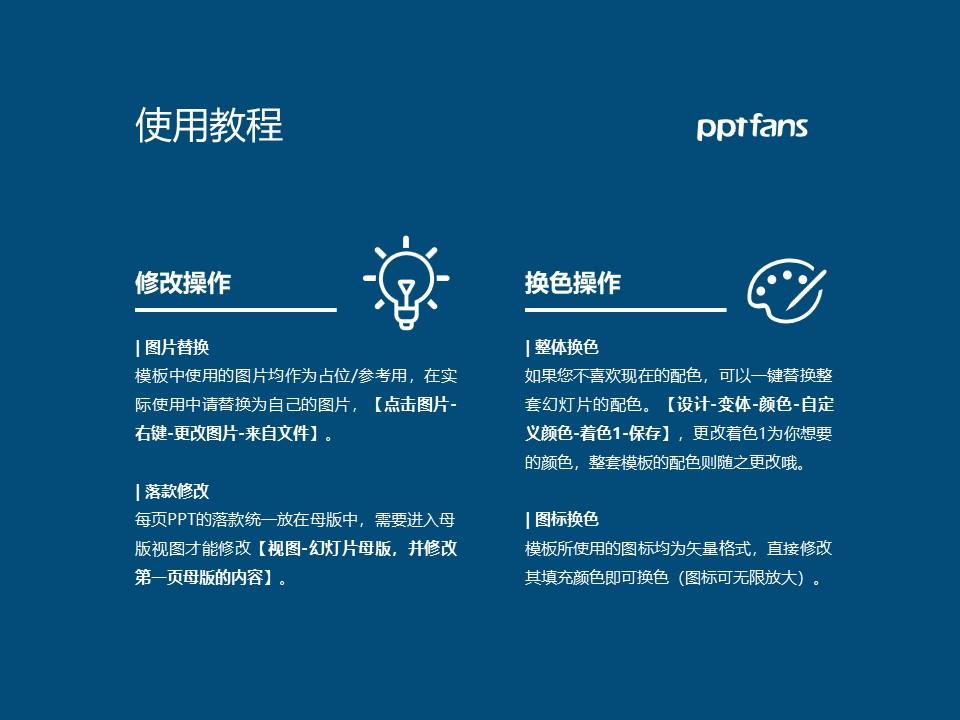 西安东方亚太职业技术学院PPT模板下载_幻灯片预览图37