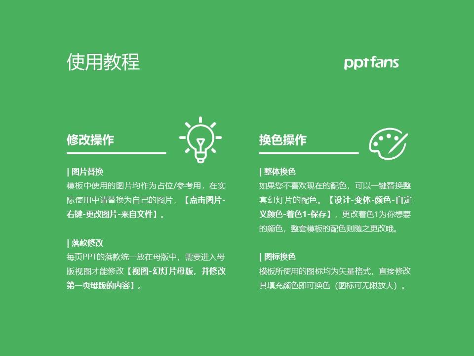 濮阳职业技术学院PPT模板下载_幻灯片预览图37