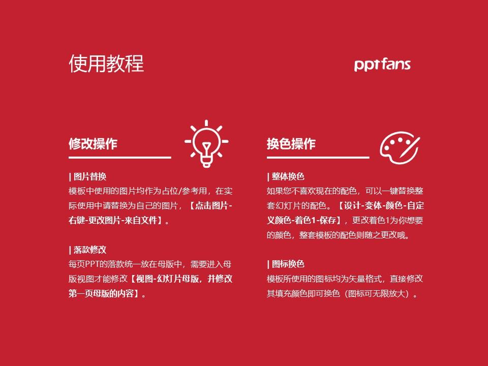 洛阳职业技术学院PPT模板下载_幻灯片预览图37