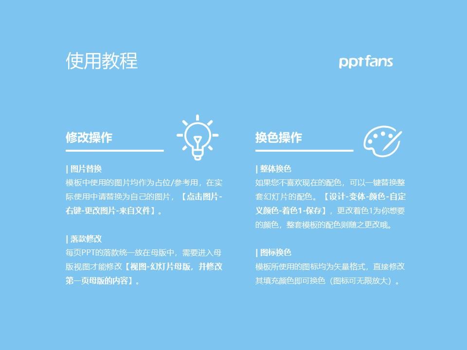 重庆安全技术职业学院PPT模板_幻灯片预览图37