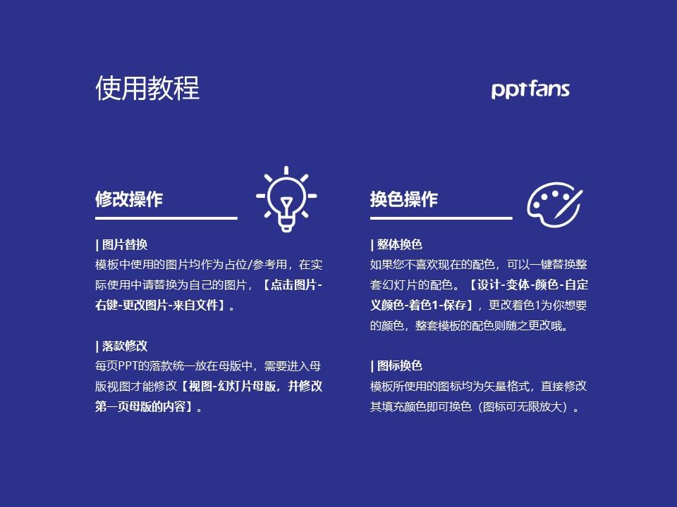 重庆旅游职业学院PPT模板_幻灯片预览图37